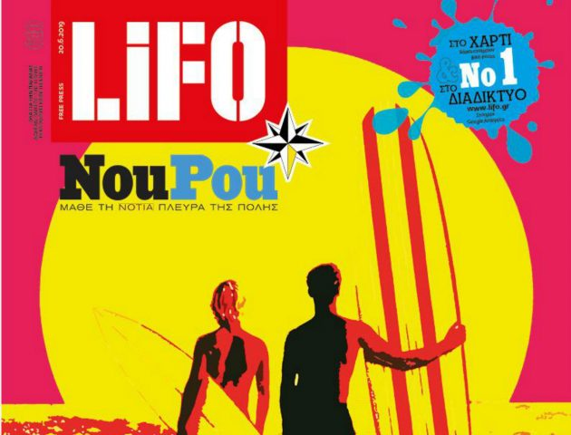 LiFO is a beach powered by NouPou